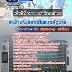 [NEW]แนวข้อสอบเจ้าหน้าที่ความปลอดภัยในการทำงาน สํานักงานสลากกินแบ่งรัฐบาล Line:topsheet1