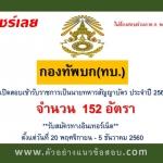 กองทัพบก (ทบ.) เปิดสอบเข้ารับราชการเป็นนายทหารสัญญาบัตร ประจำปี 2561 จำนวน 152 อัตรา ตั้งแต่วันที่ 20 พฤศจิกายน - 5 ธันวาคม 2560