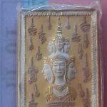 เหรียญ แสตมป์ 2549 เนื้อ สามกษัตริย์ สวยมาก ขุนพันธ์ วัดสร้างถวาย วัดหน้าพระบรมธาตุ 1,000.-