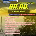 [[NEW]]แนวข้อสอบกรมยุทธศึกษาทหารบก(ยศ.ทบ) ศาสนศาสตร์ Line:topsheet1