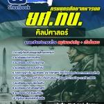 [[NEW]]แนวข้อสอบกรมยุทธศึกษาทหารบก(ยศ.ทบ) ศิลปศาสตร์ Line:topsheet1