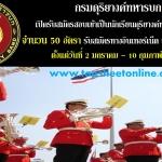 กรมดุริยางค์ทหารบก เปิดรับสมัคร 50 อัตรา วันที่ 2 มกราคม - 10 กุมภาพันธ์ 2560