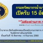 กรมทรัพยากรน้ำบาดาล เปิดรับสมัครสอบเป็นพนักงานราชการ จำนวน 15 อัตรา ตั้งแต่วันที่ 15 สิงหาคม - 4 กันยายน 2560