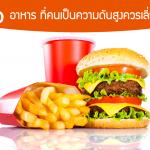 6 อาหารที่คนเป็นความดันโลหิตสูงควรเลี่ยง