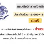 กรมบัญชีกลาง ประกาศรับสมัครสอบบรรจุเข้ารับราชการ จำนวน 14 อัตรา (ป.ตรี) สมัครทางอินเตอร์เน็ตวันที่ 5 - 23 มิถุนายน 2560