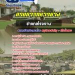 [[NEW]]แนวข้อสอบช่างกลโรงงาน กรมการทหารช่าง Line:topsheet1