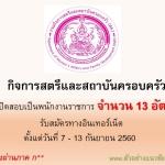 กรมกิจการสตรีและสถาบันครอบครัว เปิดสอบเป็นพนักงานราชการ จำนวน 13 อัตรา ตั้งแต่วันที่ 7 - 13 กันยายน 2560