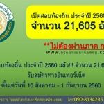 เปิดสอบท้องถิ่น ประจำปี 2560 แล้ว!!! จำนวน 21,605 อัตรา ตั้งแต่วันที่ 10 สิงหาคม - 1 กันยายน 2560