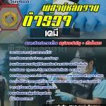 [[NEW]]แนวข้อสอบตำรวจพิสูจน์หลักฐานด้านเคมี สำนักงานตำรวจแห่งชาติ