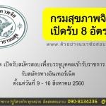 กรมสุขภาพจิต เปิดรับสมัครสอบเพื่อบรรจุบุคคลเข้ารับราชการ จำนวน 8 อัตรา ตั้งแต่วันที่ 9 - 16 สิงหาคม 2560