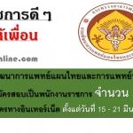 กรมพัฒนาการแพทย์แผนไทยและการแพทย์ทางเลือก เปิดรับสมัคร 74 อัตรา วันที่ 15 - 21 มีนาคม 256
