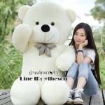 ตุ๊กตาหมียิ้ม ขนาด 2.3 เมตร ไซส์พิเศษ