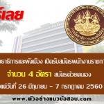 กรมโยธาธิการและผังเมือง เปิดรับสมัครพนักงานราชการ จำนวน 4 อัตรา ตั้งแต่วันที่ 26 มิถุนายน - 7 กรกฎาคม 2560
