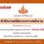 สำนักงานปลัดกระทรวงพลังงาน เปิดรับสมัครสอบเพื่อบรรจุบุคคลเข้ารับราชการ จำนวน 5 อัตรา ตั้งแต่วันที่ 23 พฤศจิกายน - 15 ธันวาคม 2560