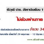 กรมศุลกากร เปิดรับสมัครสอบเป็นพนักงานราชการ จำนวน 34 อัตรา ตั้งแต่วันที่ 29 พฤษภาคม - 12 มิถุนายน 2560
