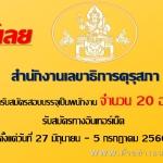 สำนักงานเลขาธิการคุรุสภา เปิดรับสมัครสอบบรรจุเป็นพนักงาน จำนวน 20 อัตรา ตั้งแต่วันที่ 27 มิถุนายน - 5 กรกฎาคม 2560