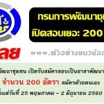ห้ามพลาด!! กรมการพัฒนาชุมชนเปิดรับสมัครสอบเป็นอาสาพัฒนา (อสพ.) 200 อัตรา ตั้งแต่วันที่ 25 พฤษภาคม - 2 มิถุนายน 2560
