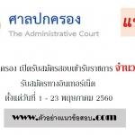 ต้องการทำงานที่สำนักงานศาลปกครอง เปิดรับสมัครสอบเพื่อบรรจุบุคคลเข้ารับราชการ จำนวน 10 อัตรา ตั้งแต่วันที่ 1 - 23 พฤษภาคม 2560