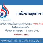 กรมโรงงานอุตสาหกรรม เปิดรับสมัครสอบเพื่อบรรจุบุคคลเข้ารับราชการ จำนวน 3 อัตรา ตั้งแต่วันที่ 14 กันยายน - 4 ตุลาคม 2560