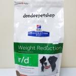 Hill's r/d canine อาหารสุนัขสำหรับลดน้ำหนัก ขนาด1.5 kg. Exp.09/18
