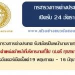 งานราชการดีๆกระทรวงการต่างประเทศ รับสมัครเป็นเจ้าหน้าที่บริหารงานทั่วไป 24 อัตรา(ป.ตรีทุกสาขา) ตั้งแต่ 19 พฤษภาคม - 16 มิถุนยน 2560