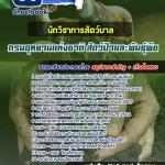 [[NEW]]แนวข้อสอบนักวิชาการสัตว์บาล กรมอุทยานแห่งชาติสัตว์ป่าและพันธุ์พืช Line:topsheet1