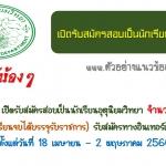 กรมอุตุนิยมวิทยาเปิดรับสมัครสอบเป็นนักเรียนอุตุนิยมวิทยา 40 อัตรา(18 เมษายน - 2 พฤษภาคม 2560)