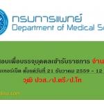 กรมการแพทย์ เปิดรับสมัคร 26 อัตรา วันที่ 21 ธันวาคม 2559 - 12 มกราคม 2560