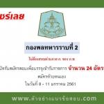 กองพลทหารราบที่ 2 เปิดรับสมัครสอบเพื่อบรรจุเข้ารับราชการ จำนวน 24 อัตรา สมัครด้วยตนเอง ในวันที่ 8 - 11 มกราคม 2561