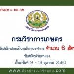 กรมวิชาการเกษตรเปิดรับสมัครสอบเป็นพนักงานราชการ จำนวน 6 อัตรา ตั้งแต่วันที่ 9 - 13 ตุลาคม 2560