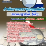 [[NEW]]แนวข้อสอบวิศวกรโยธาปฏิบัติการ สำนักงานตรวจเงินแผ่นดิน(สตง.) Line:topsheet1