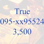 Sold out เบอร์มหาโชค 095-xx95524