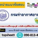 [[NEW]]แนวข้อสอบผู้ดูแลสนามบิน กรมท่าอากาศยาน Line:topsheet1