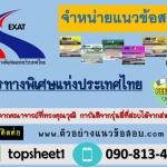 """แนวข้อสอบช่าง(ระดับ 3) การทางพิเศษแห่งประเทศไทย กทพ. """"NEW"""""""