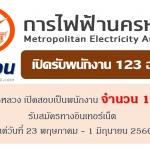 แชร์ให้เพื่อน!!การไฟฟ้านครหลวง เปิดรับสมัครสอบเพื่อบรรจุเป็นพนักงาน จำนวน 123 อัตรา ตั้งแต่วันที่ 23 พฤษภาคม - 1 มิถุนายน 2560