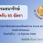 กรมธนารักษ์ เปิดรับสมัครสอบเพื่อเลือกสรรเป็นพนักงาน จำนวน 65 อัตรา ตั้งแต่วันที่ 8 - 16 มิถุนายน 2560