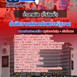 [NEW]แนวข้อสอบช่างเทคนิค(ด้านไฟฟ้า) สํานักงานสลากกินแบ่งรัฐบาล Line:topsheet1