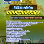 [NEW]แนวข้อสอบนักวิชาการศาสนา กรมการศาสนา Line:topsheet1