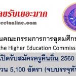 สำนักคณะกรรมการอุดมศึกษา เปิดรับสมัครครูคืนถิ่น 2560 จำนวน 5,100 อัตรา