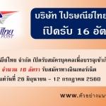 ข่าวดี>บริษัท ไปรษณีย์ไทย จำกัดเปิดสอบ จำนวน 16 อัตรา ตั้งแต่วันที่ 26 มิถุนายน - 12 กรกฎาคม 2560