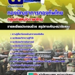 [[NEW]]แนวข้อสอบกลุ่มตำแหน่งภาษาไทย กองบัญชาการกองทัพไทย Line:topsheet1