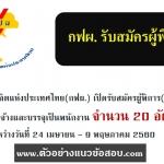 กฟผ. รับสมัครผู้พิการ(ประเภทที่ 3) เข้าร่วมทำงาน จำนวน 20 อัตรา วันที่ 24 เมษายน - 9 พฤษภาคม 2560