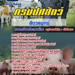 [[NEW]]แนวข้อสอบสัตวแพทย์ กรมปศุสัตว์ Line:topsheet1