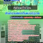 [NEW]แนวข้อสอบนักวิชาการโสตศึกษา สํานักงานสลากกินแบ่งรัฐบาล Line:topsheet1