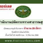 สำนักงานปลัดกระทรวงสาธารณสุข เปิดรับสมัครสอบเพื่อบรรจุบุคคลเข้ารับราชการ จำนวน 29 อัตรา ตั้งแต่วันที่ 20 พฤศจิกายน - 12 ธันวาคม 2560