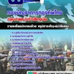 [[NEW]]แนวข้อสอบกลุ่มตำแหน่งรังสีเทคนิค กองบัญชาการกองทัพไทย Line:topsheet1