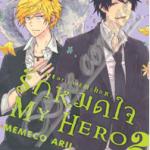 รักหมดใจ My Hero เล่ม 2