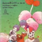 ฝึกอ่าน ภาษาไทย มานีชูใจ ป.1 เล่ม 1