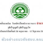 งานราชการกรมส่งเสริมคุณภาพสิ่งแวดล้อม รับมัครเป็นพนักงานราชการ(ป.ตรี/ป.โท) 10 อัตรา สมัครทางอินเตอร์เน็ต29 พฤ