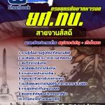 [[NEW]]แนวข้อสอบกรมยุทธศึกษาทหารบก ยศ.ทบ สายงานสัสดี Line:topsheet1